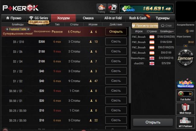 Преимущества PokerOK