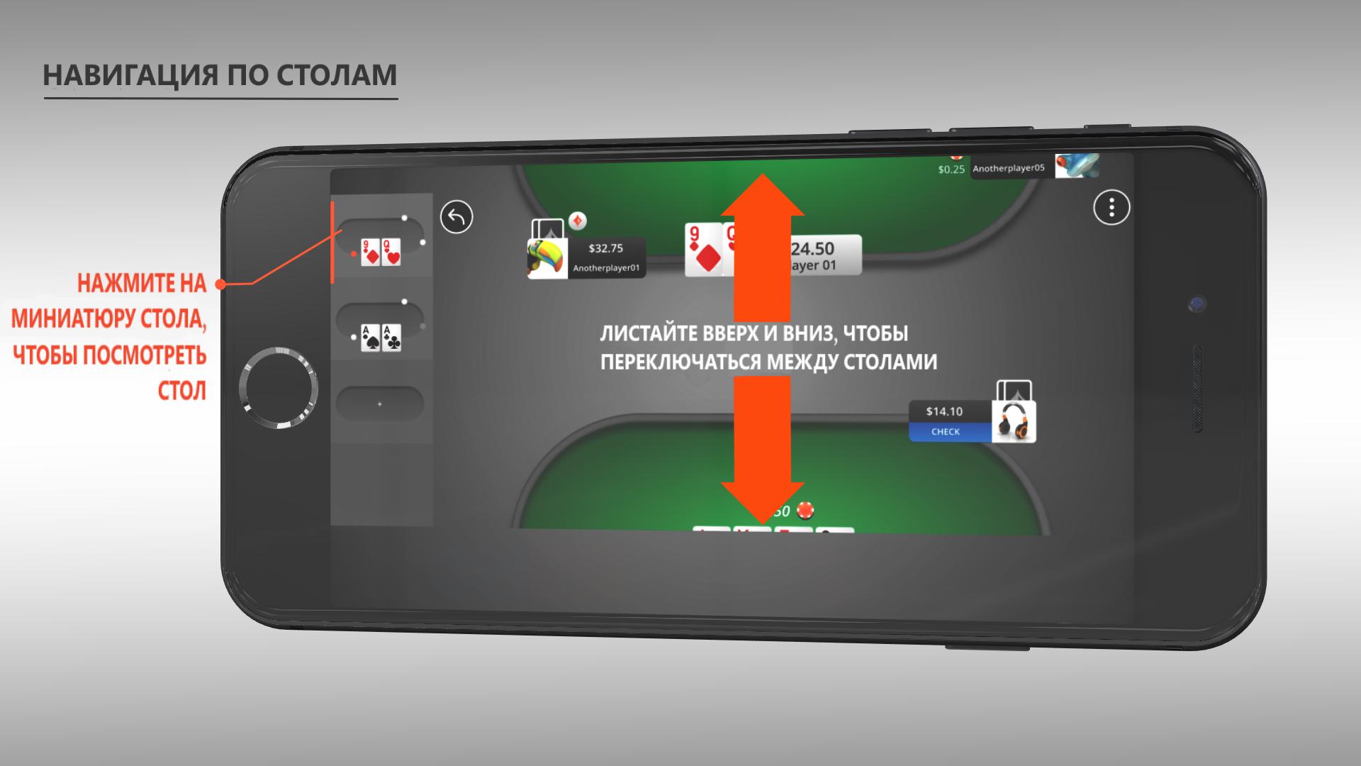 Мобильная версия ПатиПокер