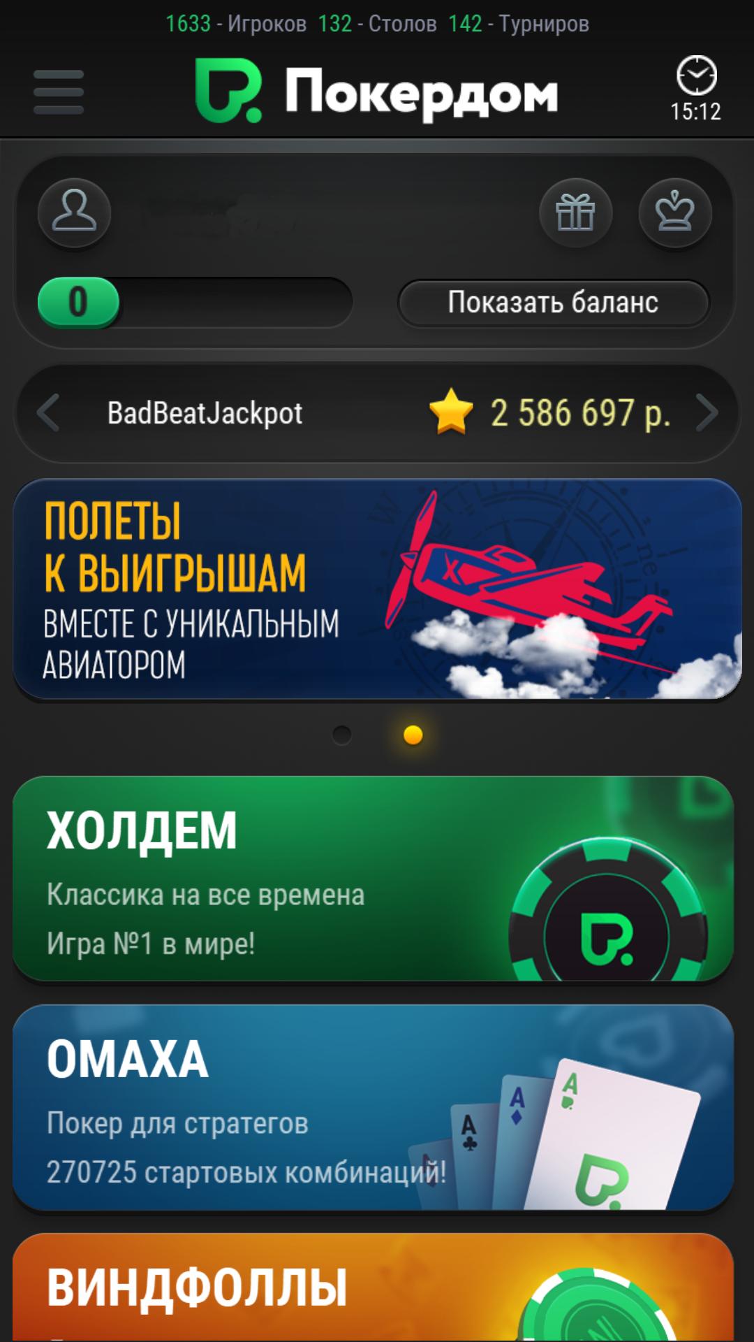 Функционал мобильного клиента ПокерДом