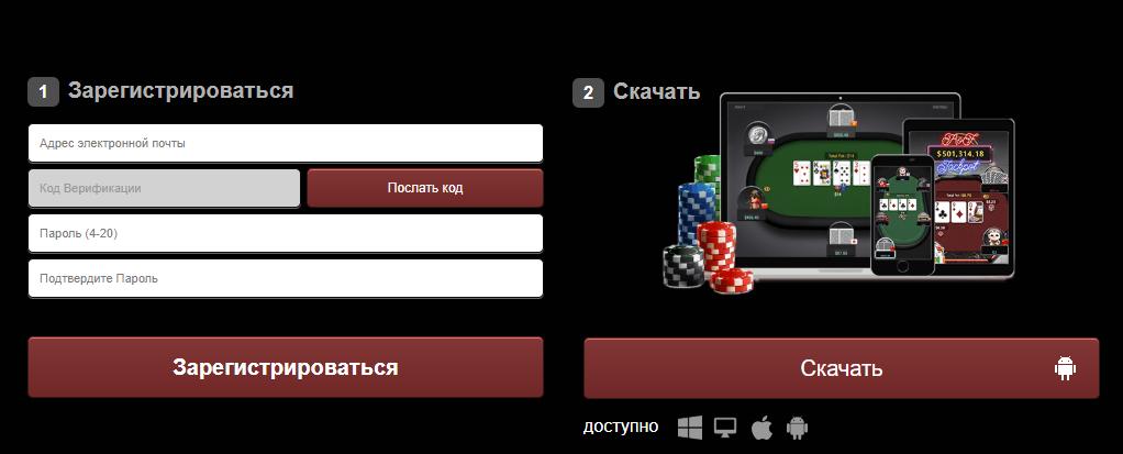 Скачивание PokerOK на Android