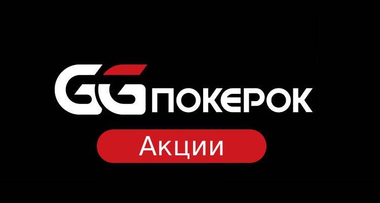 акции и бонусы ГГпокерОК